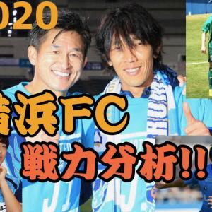 【横浜FC】2020移籍情報/スタメン予想(1/22時点)