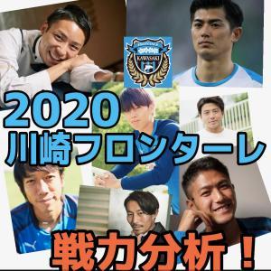 【川崎フロンターレ】2020移籍情報/スタメン予想(1/23時点)