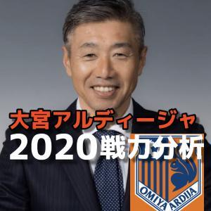 【大宮アルディージャ】2020移籍・スタメン情報(2/25時点)