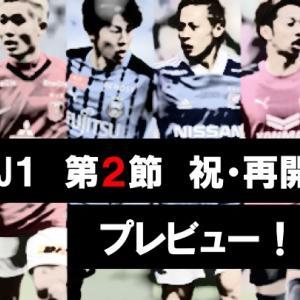 【祝・再開】7/4(土)J1第2節全試合プレビュー【スタメン予想つき】