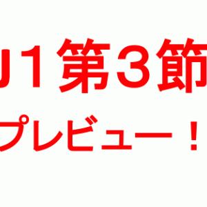 7月8日(水)J1第3節プレビュー【スタメン予想あり】
