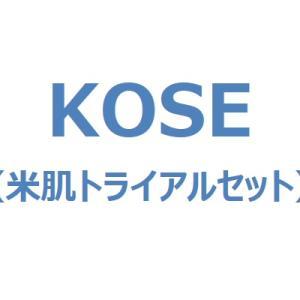 毛穴ケア、スキンケアにおすすめのKOSE「米肌トライアルセット」!