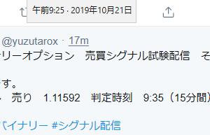 9時台 エントリー結果 2勝(3連勝) Twitter配信あり