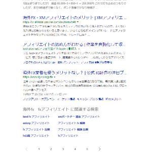 ブログを始めて24日目 検索エンジン(bing)での検索結果 8番目