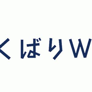 新登場のよくばりWiFiが凄すぎる!イチオシのWiFiを徹底解説