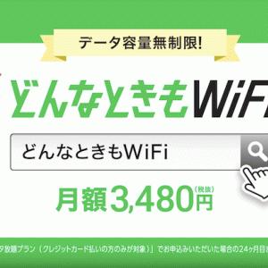 完全無制限で使い放題!おすすめモバイルルーターどんなときもWiFiを徹底解説!