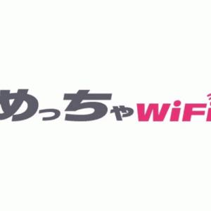 容量無制限のポケットWiFi!?めっちゃWiFiを徹底解説!!