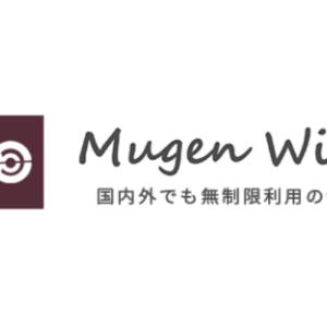 Mugen WiFi(無限WiFi)を徹底解説!容量無制限って本当?