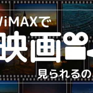 WiMAXで映画って見られるの?人気VODを例に徹底解説!