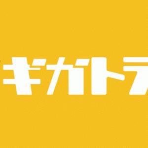 【かんたん解説】ギガトラWiFiがおすすめではない理由をサクっと解説!