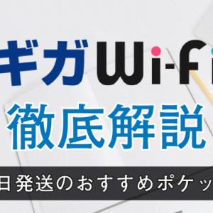 ギガWiFiを今契約すべき理由を徹底解説!最短即日発送のポケットWiFiサービス