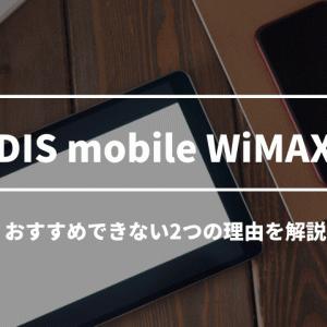 DIS mobile WiMAXでの契約はお得じゃない!2つの理由を徹底解説!!