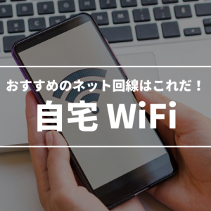 自宅で使える3つのWiFiをかんたん解説!おすすめのネット回線はコレだ!