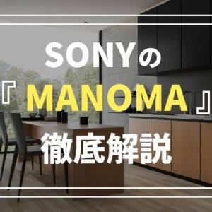 MANOMA(マノマ)をおすすめできない5つの理由!ソニー製でも要注意!