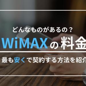 WiMAXの料金にはどんなものがある?一番安く契約する方法を徹底解説!!