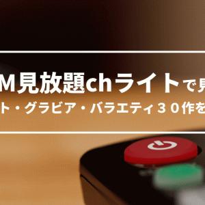 DMM見放題chライトで見れるアダルト・グラビア・バラエティ30作を厳選!