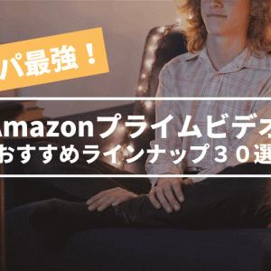 【コスパ最強】Amazonプライムビデオのおすすめラインナップ30選