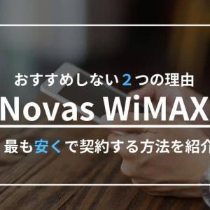 Novas WiMAXをおすすめしない2つの理由!最もお得に申し込む方法も紹介!!