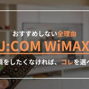 J:COMのWiMAXをおすすめしない全理由!損をしたくなければコレを選べ!!