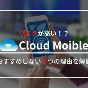 Cloud Mobile(クラウドモバイル)はリスクが高い!おすすめしない3つの理由