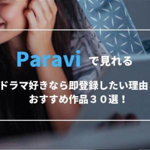 Paraviとは?ドラマ好きなら即登録したい理由とおすすめ作品30選!