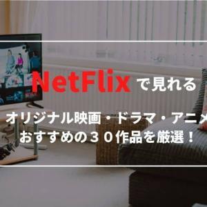 NetFlixで見れるオリジナル映画・ドラマ・アニメなどおすすめの30作品を厳選!