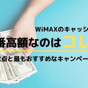 WiMAXのキャッシュバックキャンペーンで一番高額なのはコレだ!!