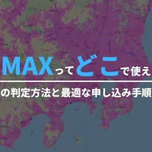 WiMAXの利用エリアは広い??判定方法と最適な申し込み方法を紹介!