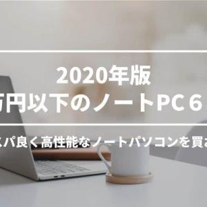 【2020版】10万円で買うならこのスペック!ノートパソコン6選