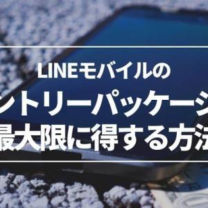 LINEモバイルのエントリーパッケージで最大限に得する方法