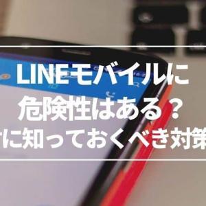 LINEモバイルに危険性はある?絶対に知っておくべき対策5選