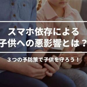 スマホ依存による子供への悪影響とは?3つの予防策で子供を守ろう!