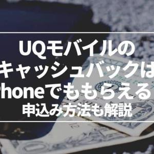 UQモバイルのキャッシュバックはiPhoneでももらえる?申込み方法も解説