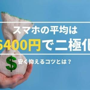 スマホ代の平均は約6400円で二極化の傾向!安く抑えるコツとは?