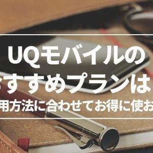UQモバイルのおすすめプランは?利用方法に合わせてお得に使おう