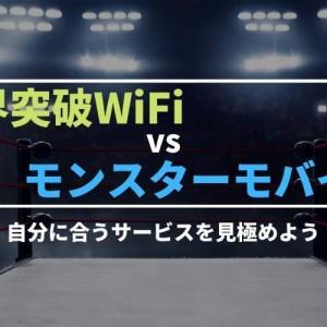 徹底比較!限界突破WiFiとモンスターモバイルおすすめはどっち?