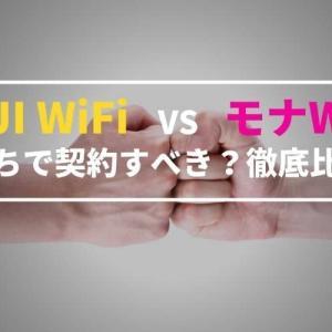 【徹底比較】FUJI WiFi とモナWiFiどっちで契約する?