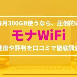 300GB使うならモナWiFi!速度や評判を口コミで徹底調査