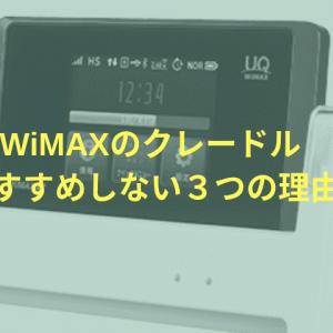 【徹底解説】WiMAXのクレードルは必要?気になる口コミまで紹介