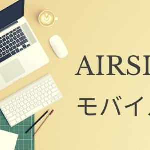 AIRSIMのメリットとデメリットとは?料金プランや通信速度も合わせて紹介!