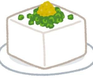 夏には美味しい豆腐で冷奴♪ 更年期にもいいよ◇人気記事ランキング2021/08/03