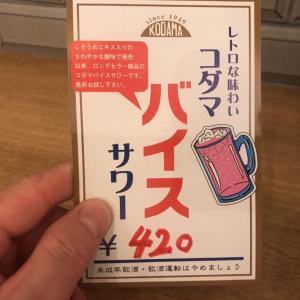 経堂駅で一人飲み『大衆居酒屋 CRiB』シャリ金で一杯!