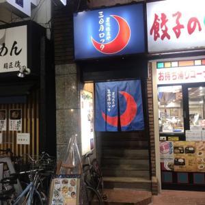 経堂駅で一人飲み『三日月ロック』はお通しがサラダバーだと?!