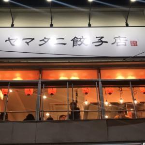 専門店は一味違う!経堂駅で一人飲み「ヤマタニ餃子店」