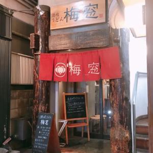 天ぷらと日本酒で思わずほころぶ。下北沢の梅窓(ばいそう)で一人飲み
