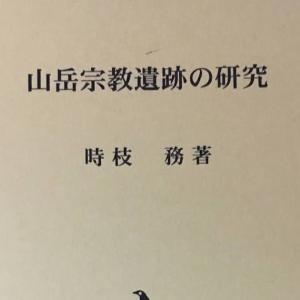 巨石に関わる祭祀遺跡論・磐座論・依代論 ~時枝務氏「三輪山の祭祀空間」(2016年)を読んで~