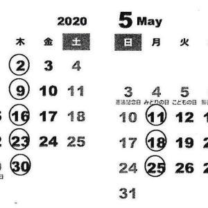 2020年4月・5月の予定