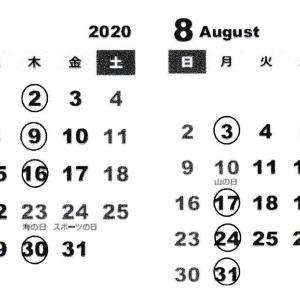 2020年7月・8月の予定
