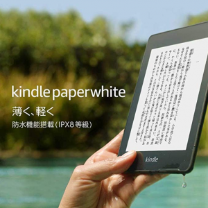 Kindleで無料で新聞を読む