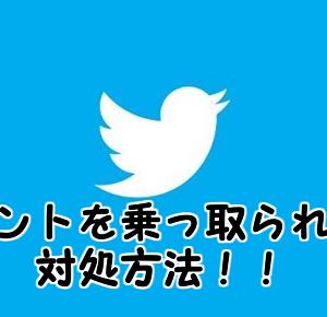 Twitterアカウントの乗っ取られた時の解除と対策!!